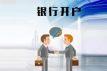 深圳公司银行开户
