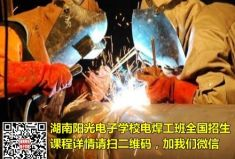 兴安电焊培训学校再谈初级焊工培训多少钱