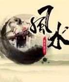 北京风水大师哪位较好北京风水大师哪位较灵