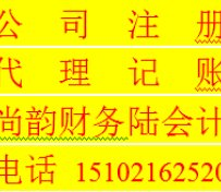 宝山区吴淞附近公司注册公司注