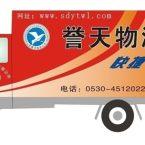 廣州車身廣告發布/貨車車體發布廣告
