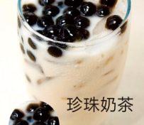 珍珠奶茶-冷饮店加盟