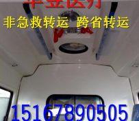 温州市救护车出租,长途救护车