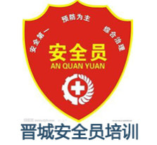 晋城安全员班培训,要培训来晋城阳光教育培训学校