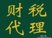 天津工商注册 代理记账报税年检