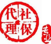 上海社保代理