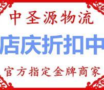 北京到全国物流专线 整车零担