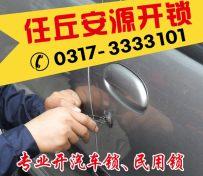 任丘华油开锁修高中低档汽车锁