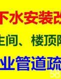 济南高新区化粪池清理  管道疏通  马桶疏通