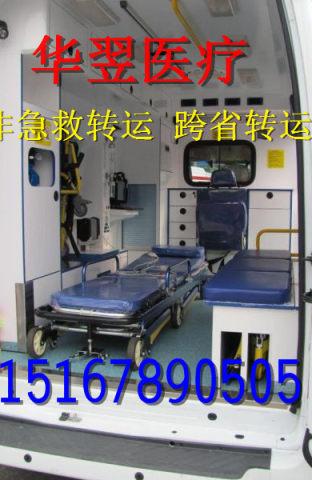 金华120急救车出租