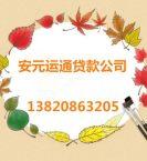 天津房产抵押贷款左右变通化繁为简