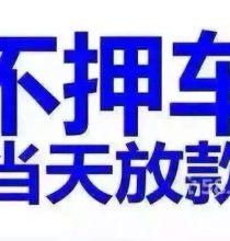 广州不押车贷款哪家强 |广州押车哪家快|2小时放款