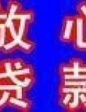 北京个人名下房产贷款,回迁房贷款