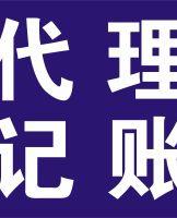 桂林代理记账公司