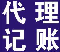 上海闵行吴泾代理记账公司
