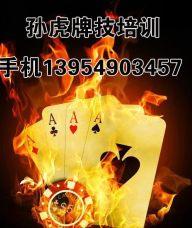 济宁扑克培训