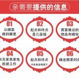 在上海找搬家公司搬家注意事项