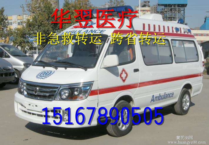 昌吉本地跨省转送120救护车出租价格