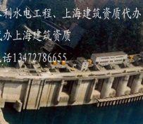 代理水利水电机电安装工程资质