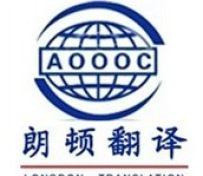西安阿拉伯语翻译公司