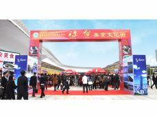 2012-2017中国(海南)国际热带农产品美食街
