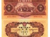 53版五元纸币收藏价值居高不下