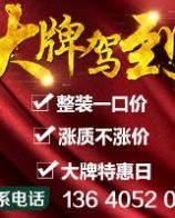 重庆生活家装饰超级品牌计划,涨质不涨价!