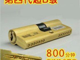 超b锁芯多少钱