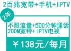 合家欢C套餐138元/月不限流量送200M光纤