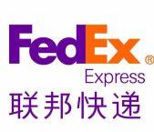 东莞联邦快递(FEDEX)取件电话,东莞联邦快递价格