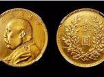 中华民国三年袁大头具名版金币