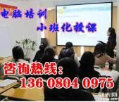 成都办公软件培训 新阳短期培训班,价格低,包教包会