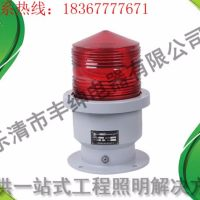 【丰绅】ZH-800AM/R 金标中光强B型障碍灯