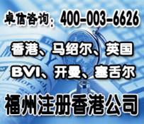注册香港公司福州杭州北京天津