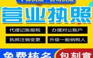 杭州营业执照(zhao)代办