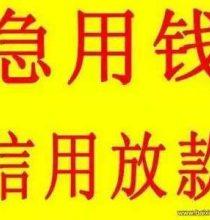 广州本地人贷款 |广州汽车押车贷款 |广州私人贷款