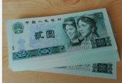 第四套人民币收藏行情浅析
