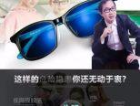 合肥市ar科技手机眼镜 眼睛健康,手机眼镜株洲市