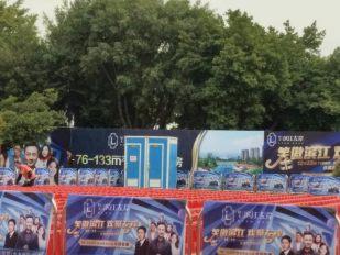 东莞移动厕所租赁