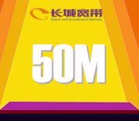 沈阳长城宽带 50M宽带一年