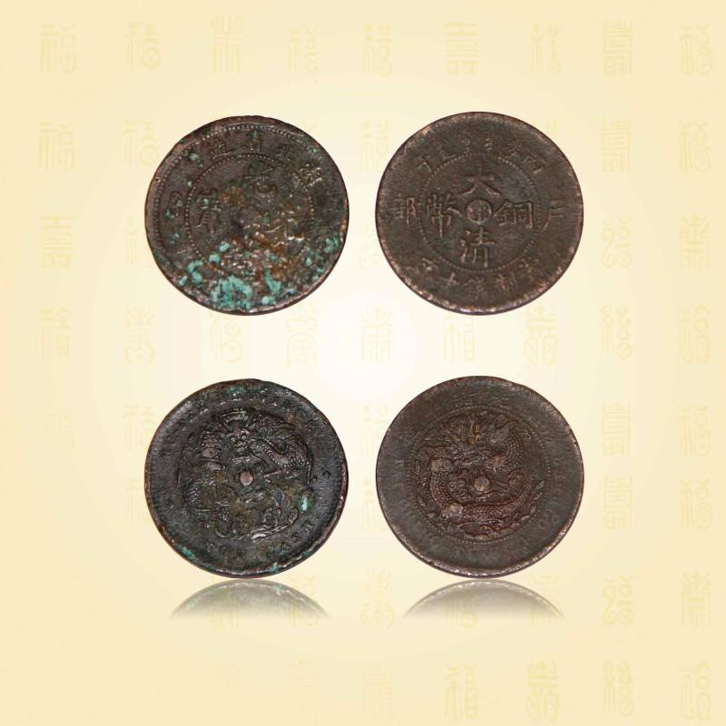 光绪元宝和大清铜币