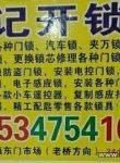 连南县正规牛记开锁