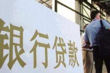 【广州民间贷款|私人应急贷款|快速贷款】