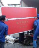 杭州蚂蚁搬家公司最优质的服务,最优惠的价格