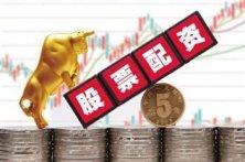 深圳股票配资平台-国内最安全的股票配资平台
