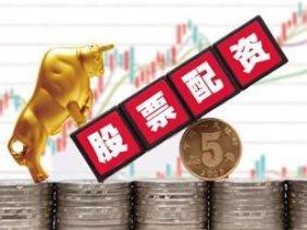 股票配资或再次兴起 诸多风险蕴藏巨大危机