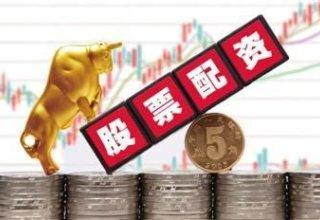 南通股票配资一定要做好仓位的控制和调整
