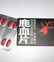 北京鹿血片