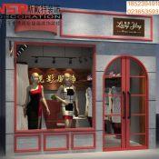 重庆靓影服装店