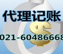 上海代理记账公司怎样收费的?